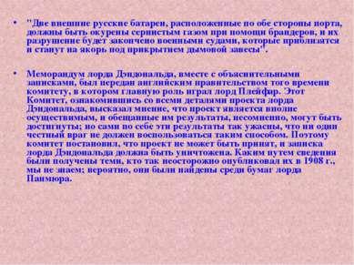 """""""Две внешние русские батареи, расположенные по обе стороны порта, должны быть..."""
