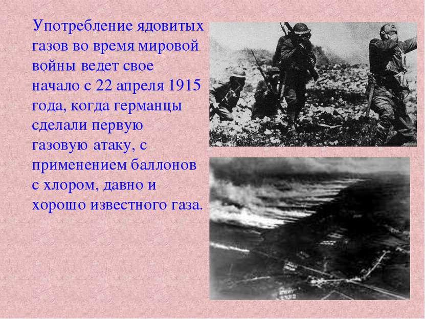 Употребление ядовитых газов во время мировой войны ведет свое начало с 22 апр...