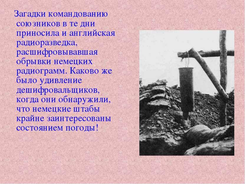 Загадки командованию союзников в те дни приносила и английская радиоразведка,...