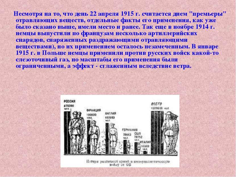 """Несмотря на то, что день 22 апреля 1915 г. считается днем """"премьеры"""" отравляю..."""