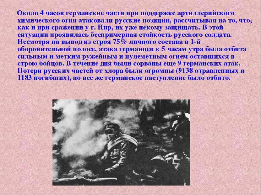 Около 4 часов германские части при поддержке артиллерийского химического огня...