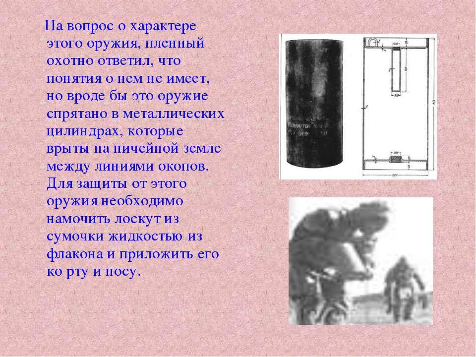На вопрос о характере этого оружия, пленный охотно ответил, что понятия о нем...