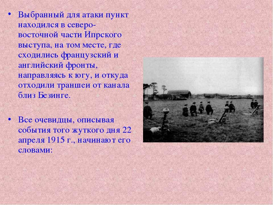 Выбранный для атаки пункт находился в северо-восточной части Ипрского выступа...