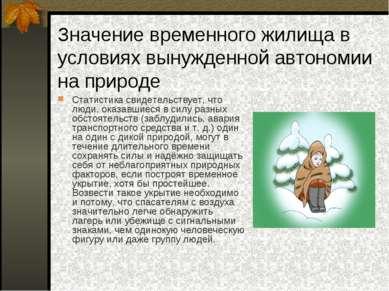 Значение временного жилища в условиях вынужденной автономии на природе Статис...