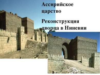 Ассирийское царство Реконструкция дворца в Ниневии