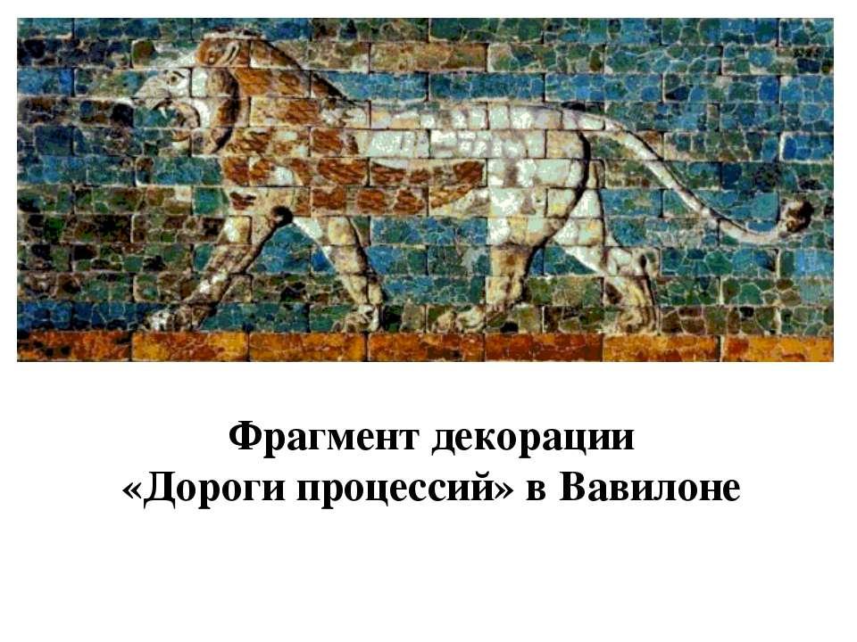 Фрагмент декорации «Дороги процессий» в Вавилоне