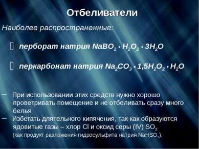 Отбеливатели Наиболее распространенные: перборат натрия NaBO2 • H2O2 • 3H2O п...