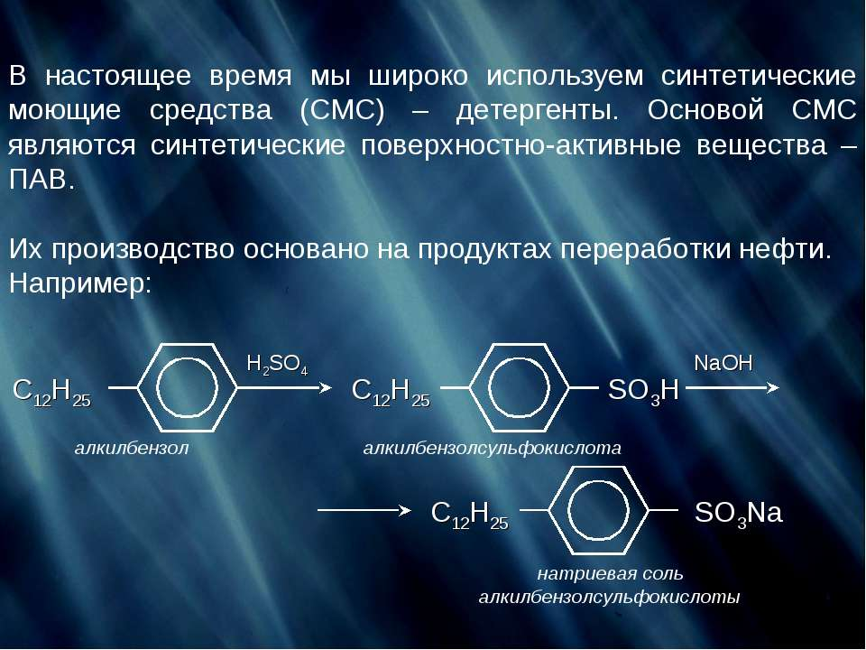 В настоящее время мы широко используем синтетические моющие средства (СМС) – ...