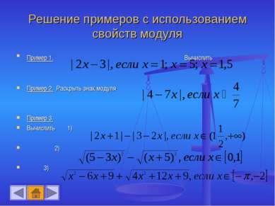 Решение примеров с использованием свойств модуля Пример 1. Вычислить Пример 2...
