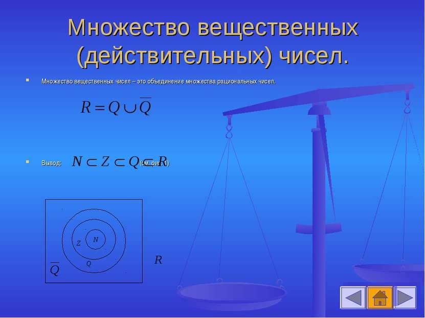 Множество вещественных (действительных) чисел. Множество вещественных чисел –...