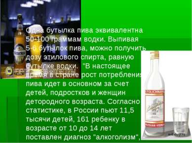 Одна бутылка пива эквивалентна 50-100 граммам водки. Выпивая 5-6 бутылок пива...