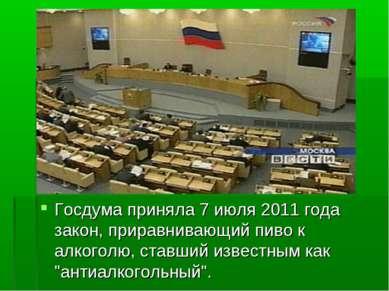 Госдума приняла 7 июля 2011 года закон, приравнивающий пиво к алкоголю, ставш...