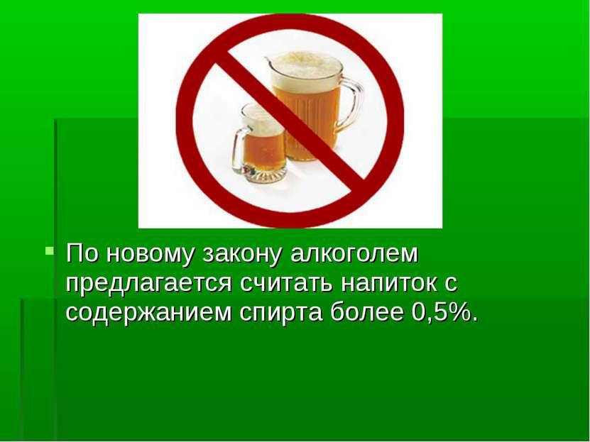 По новому закону алкоголем предлагается считать напиток с содержанием спирта ...