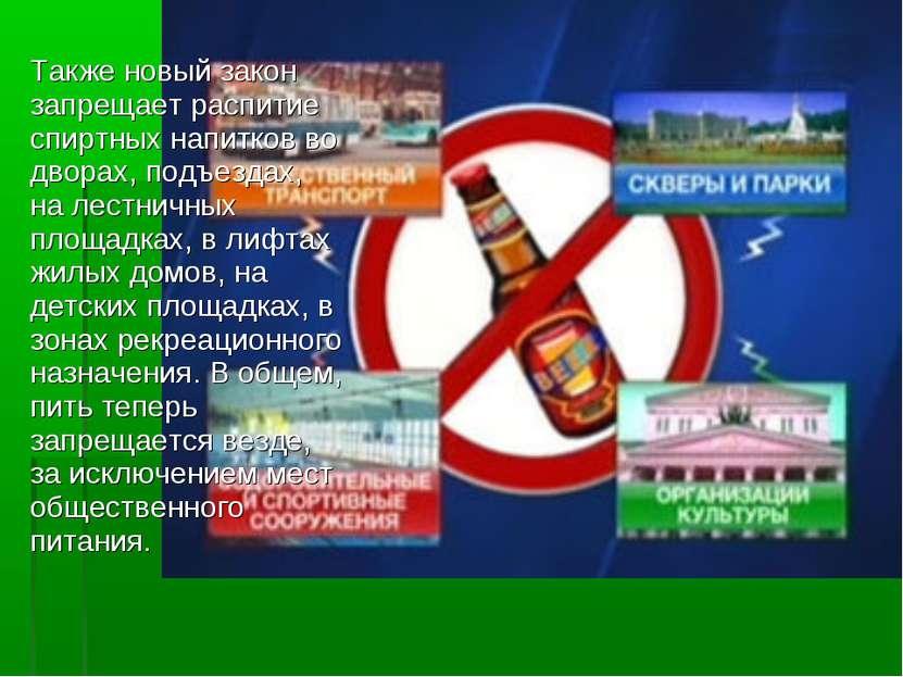 Также новый закон запрещает распитие спиртных напитков во дворах, подъездах, ...