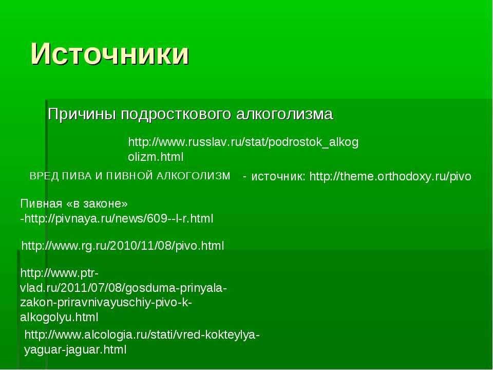 Источники Причины подросткового алкоголизма http://www.russlav.ru/stat/podros...