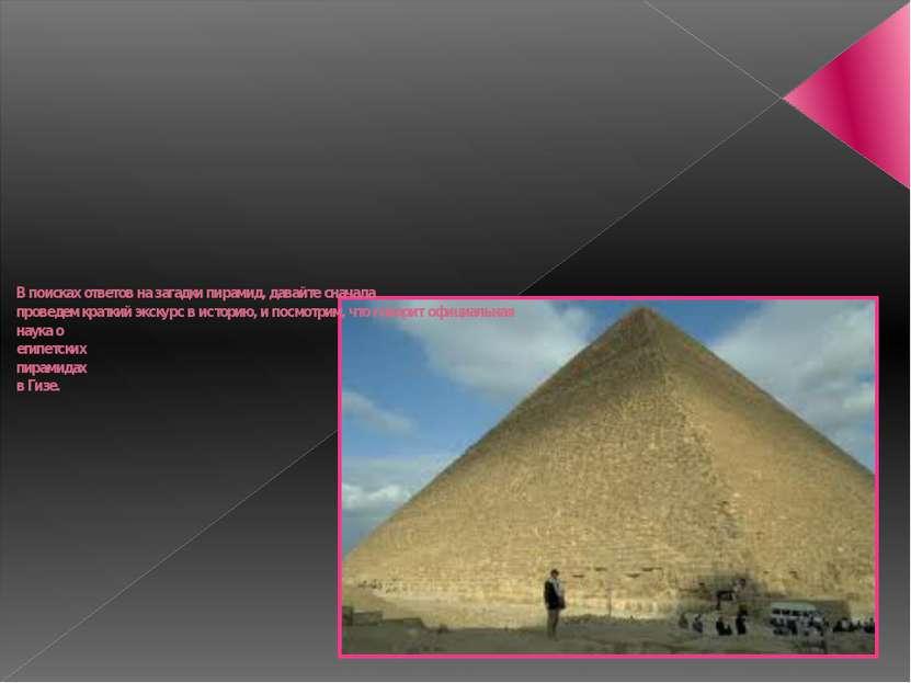 В поисках ответов назагадки пирамид, давайте сначала проведем краткий экскур...