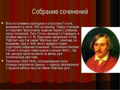 Собрание сочинений Вся эта полемика проходила в отсутствие Гоголя, выехавшего...