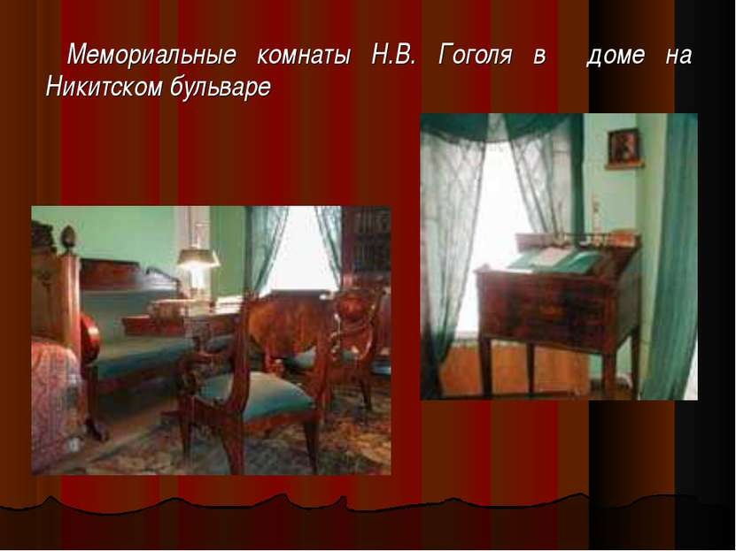 Мемориальные комнаты Н.В. Гоголя в доме на Никитском бульваре