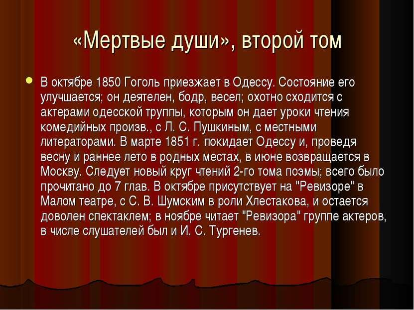 «Мертвые души», второй том В октябре 1850 Гоголь приезжает в Одессу. Состояни...