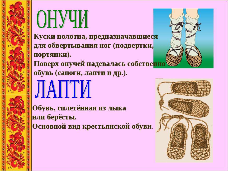 Обувь, сплетённая из лыка или берёсты. Основной вид крестьянской обуви. Куски...