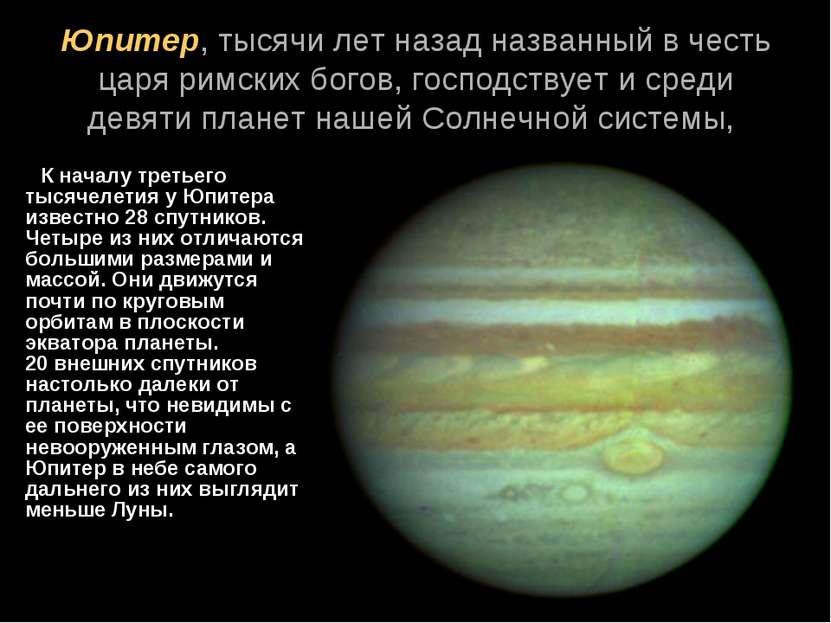 Древнегреческие боги и планеты названные в честь них