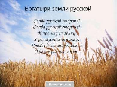 Богатыри земли русской Слава русской стороне! Слава русской старине! И про эт...