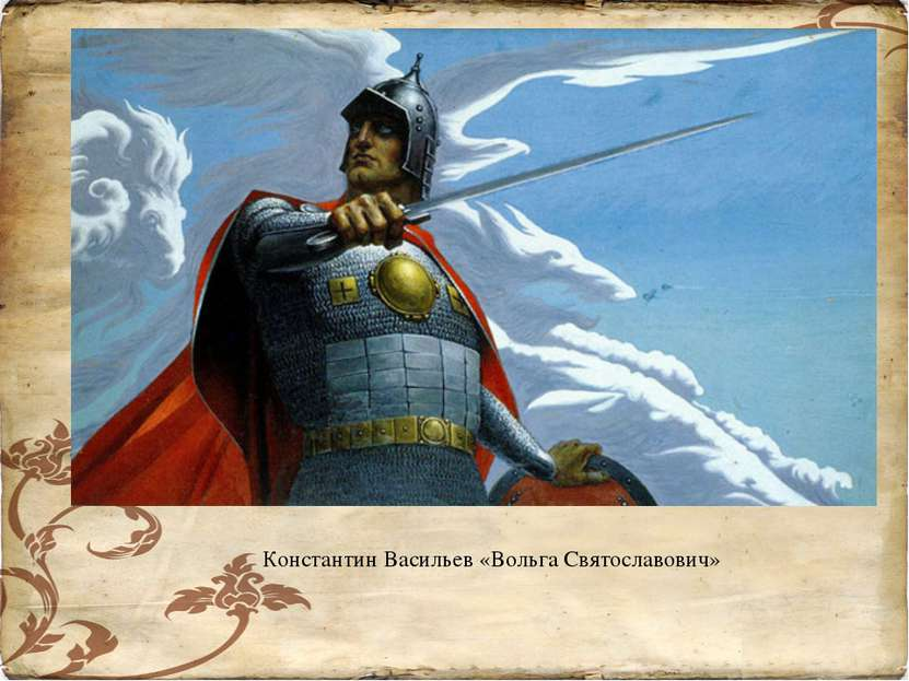 Константин Васильев «Вольга Святославович»