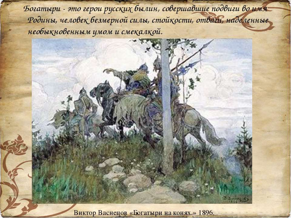 Богатыри - это герои русских былин, совершавшие подвиги во имя Родины, челове...