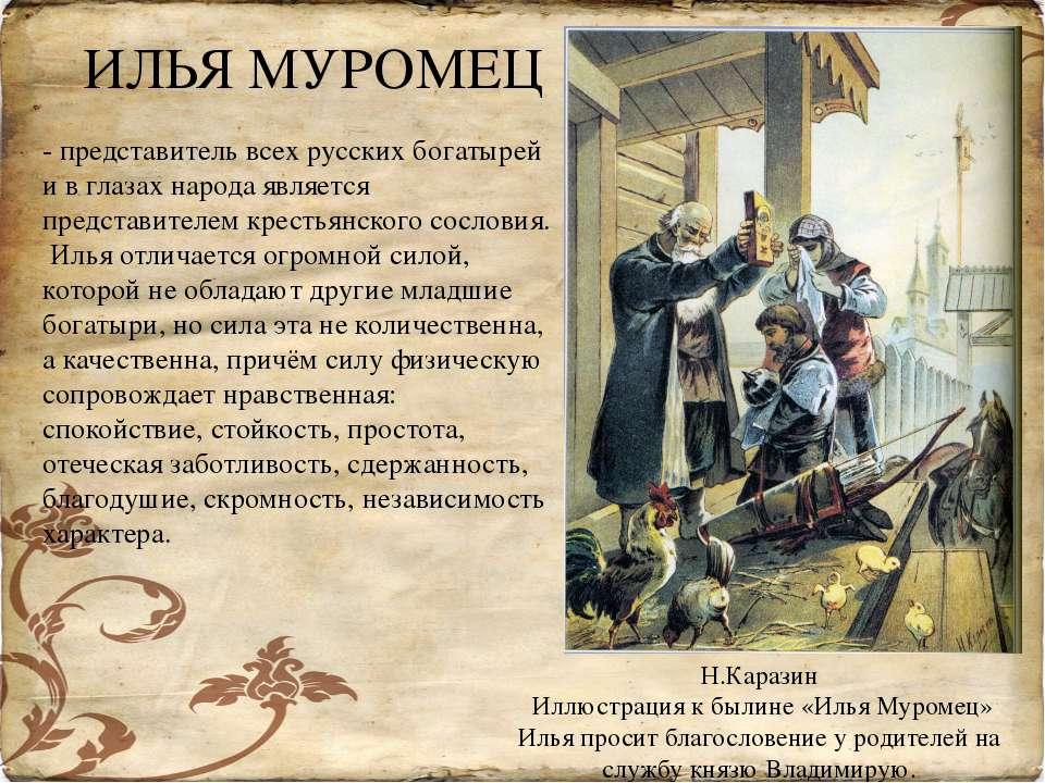 - представитель всех русских богатырей и в глазах народа является представите...