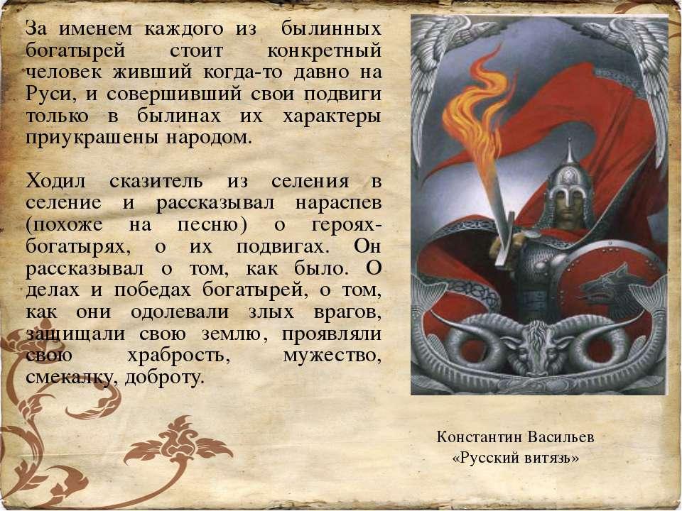 За именем каждого из былинных богатырей стоит конкретный человек живший когда...