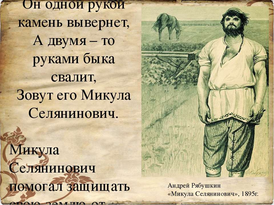 Андрей Рябушкин «Микула Селянинович», 1895г. МИКУЛА СЕЛЯНИНОВИЧ Он представит...