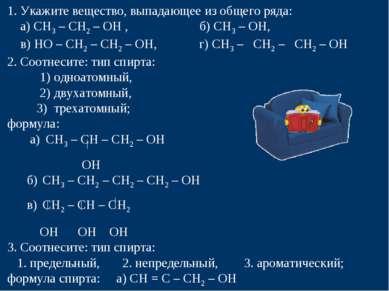 1. Укажите вещество, выпадающее из общего ряда: а) СН3 – СН2 – ОН , б) СН3 – ...