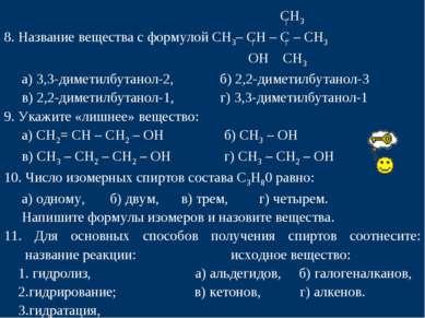 СН3 8. Название вещества с формулой СН3– СН – С – СН3 ОН СН3 а) 3,3-диметилбу...