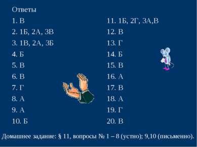 Домашнее задание: § 11, вопросы № 1 – 8 (устно); 9,10 (письменно). Ответы 1. ...
