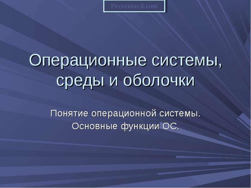 Операционные системы, среды и оболочки Понятие операционной системы. Основные...