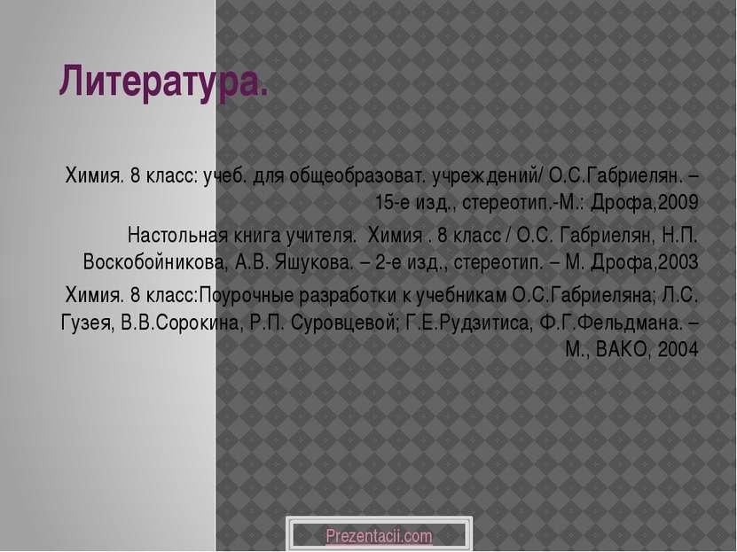 Литература.  Химия. 8 класс: учеб. для общеобразоват. учреждений/ О.С.Габрие...