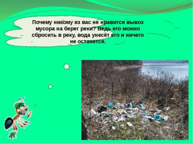 Почему никому из вас не нравится вывоз мусора на берег реки? Ведь его можно с...