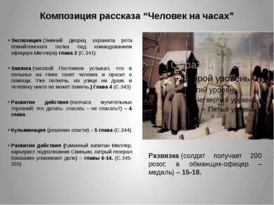 """Композиция рассказа """"Человек на часах"""" Экспозиция(Зимний дворец охраняла рот..."""
