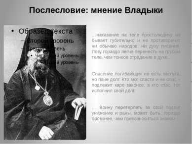 Послесловие: мнение Владыки …наказание на теле простолюдину не бывает губител...