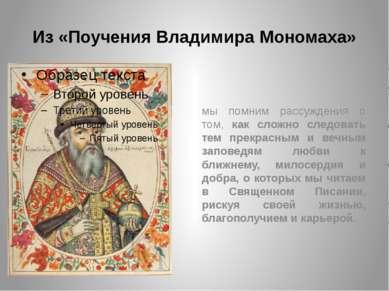 Из «Поучения Владимира Мономаха» мы помним рассуждения о том, как сложно след...