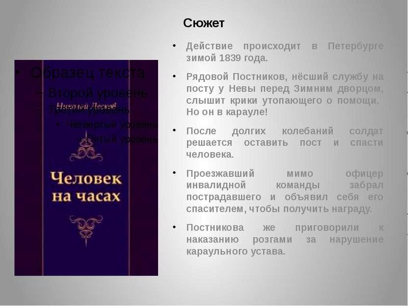 Сюжет Действие происходит в Петербурге зимой 1839 года. Рядовой Постников, нё...