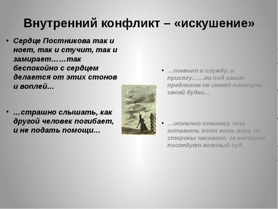 Внутренний конфликт – «искушение» Сердце Постникова так и ноет, так и стучит,...