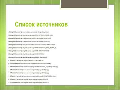Список источников 1. Noting Hill Carnival http://www.holidaym.ru/mel/england/...