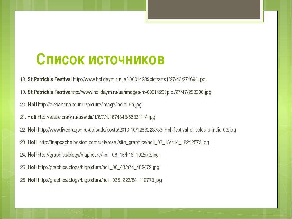 Список источников 18. St.Patrick's Festival http://www.holidaym.ru/ua/-000142...