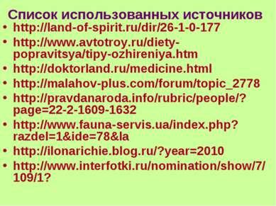 Список использованных источников http://land-of-spirit.ru/dir/26-1-0-177 http...