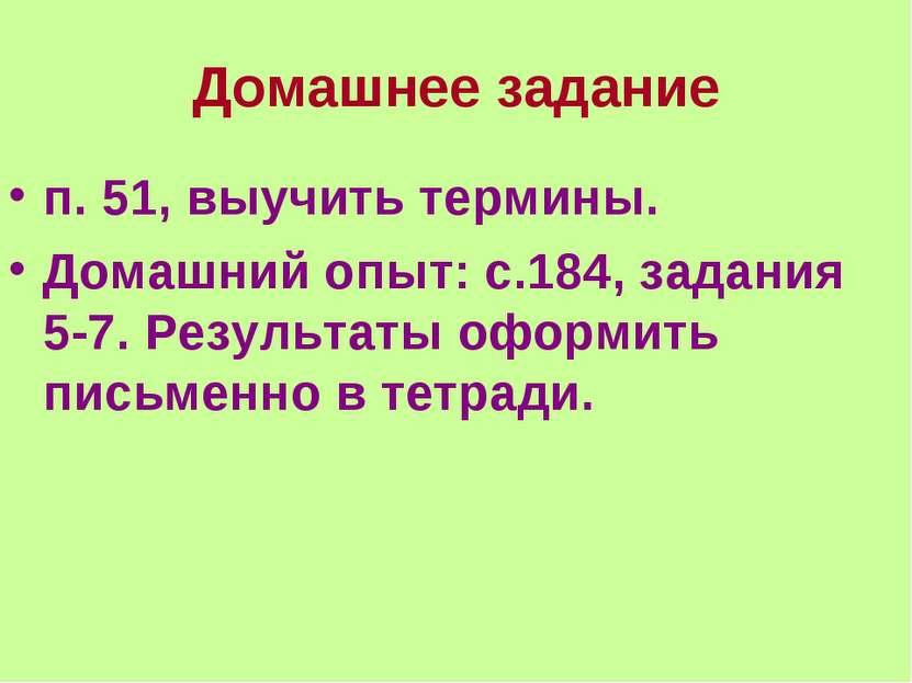 Домашнее задание п. 51, выучить термины. Домашний опыт: с.184, задания 5-7. Р...