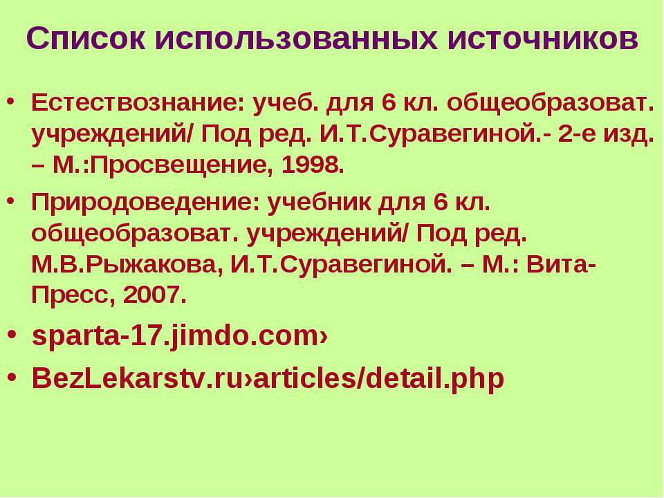 Список использованных источников Естествознание: учеб. для 6 кл. общеобразова...