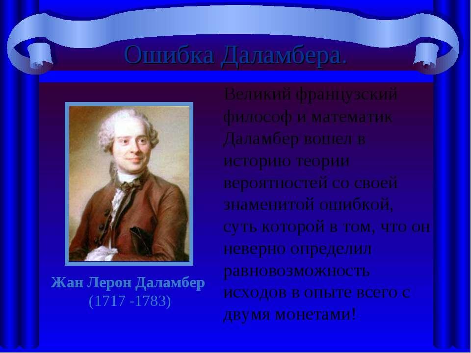 Ошибка Даламбера. Великий французский философ и математик Даламбер вошел в ис...