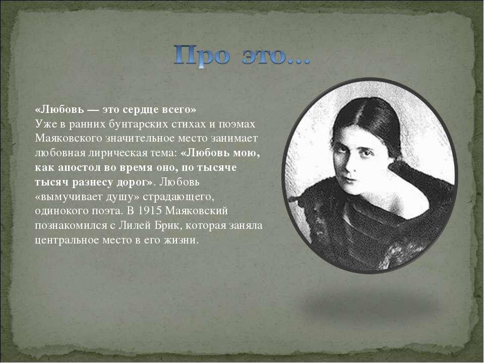 «Любовь — это сердце всего» Уже в ранних бунтарских стихах и поэмах Маяковско...