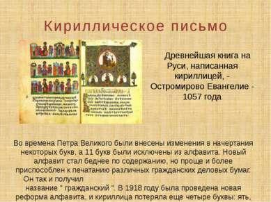 Кириллическое письмо Древнейшая книга на Руси, написанная кириллицей, - Остро...